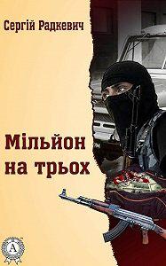 Сергій Радкевич - Мільйон на трьох