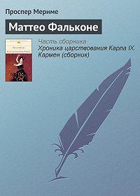Проспер Мериме -Маттео Фальконе