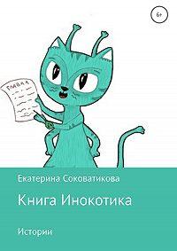 Екатерина Александровна Соковатикова -Книга Инокотика