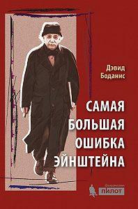 Дэвид Боданис -Самая большая ошибка Эйнштейна
