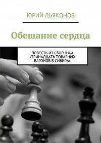 Юрий Дьяконов -Обещание сердца