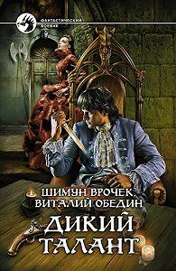 Виталий Обедин -Дикий Талант