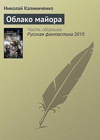 Николай Валерьевич Калиниченко -Облако майора