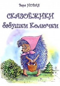 Вера Новая -Сказоёжики бабушки Колючки