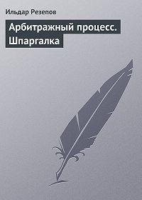 Ильдар Резепов -Арбитражный процесс. Шпаргалка