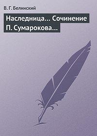 В. Г. Белинский -Наследница… Сочинение П. Сумарокова…