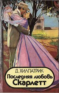 Джулия Хилпатрик -Последняя любовь Скарлетт