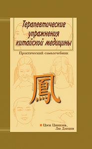 Цзен Циннань -Терапевтические упражнения китайской медицины
