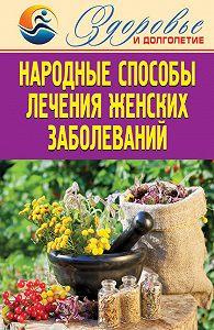 Елена Смирнова - Народные способы лечения женских заболеваний