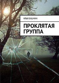 Илья Бушмин -Проклятая группа