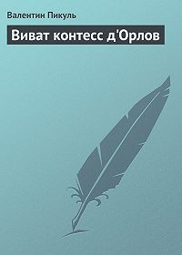 Валентин Пикуль - Виват контесс д'Орлов
