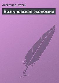 Александр Эртель - Визгуновская экономия