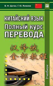 Владимир Щичко, Григорий Яковлев - Китайский язык. Полный курс перевода