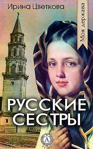Ирина Цветкова -Русские сестры