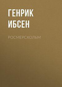 Генрик Ибсен -Росмерcхольм