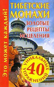 Наталья Судьина -Тибетские монахи. Золотые рецепты исцеления