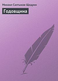 Михаил Салтыков-Щедрин -Годовщина