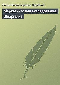 Лидия Владимировна Щербина - Маркетинговые исследования. Шпаргалка