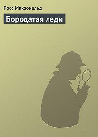 Росс Макдональд -Бородатая леди