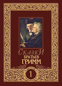 Якоб и Вильгельм Гримм -Сказки братьев Гримм. Том 1
