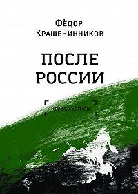 Фёдор Крашенинников - После России