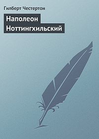 Гилберт Честертон -Наполеон Ноттингхильский
