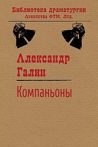 Александр Галин -Компаньоны