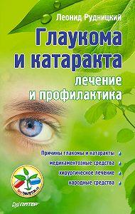 Л. В. Рудницкий - Глаукома и катаракта: лечение и профилактика