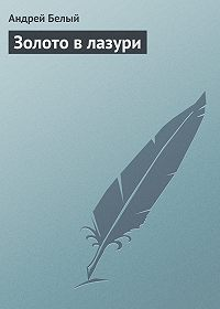 Андрей Белый - Золото в лазури