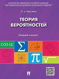 Юрий Максимов -Теория вероятностей: опорный конспект. Учебное пособие