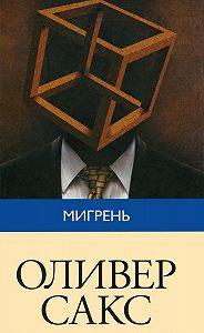 Оливер Сакс -Мигрень
