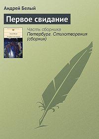 Андрей Белый -Первое свидание