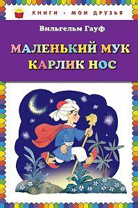 Вильгельм Гауф -Маленький Мук. Карлик Нос (сборник)