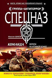 Максим Шахов -Верхом на атомной бомбе
