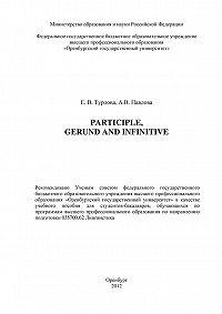 Анна Павлова, Евгения Турлова - Participle, Gerund and Infinitive