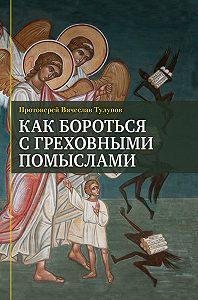 Вячеслав Геннадьевич Тулупов -Как бороться с греховными помыслами