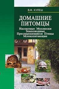 Виктор Кулеш - Домашние питомцы: Насекомые. Моллюски. Земноводные. Пресмыкающиеся. Птицы. Млекопитающие