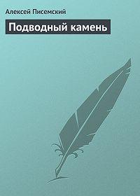 Алексей Писемский - Подводный камень