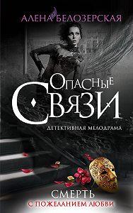 Алёна Белозерская -Смерть с пожеланием любви