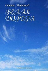 Степан  Вартанов - Белая Дорога