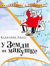 Владимир Санин -У Земли на макушке