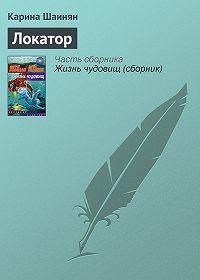 Карина Шаинян -Локатор