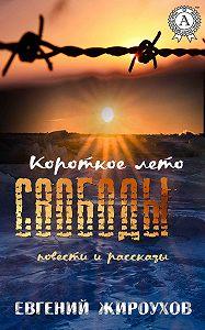 Евгений Жироухов -Короткое лето свободы. (Повести и рассказы)