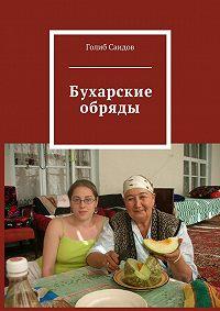 Голиб Саидов -Бухарские обряды