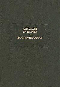 Аполлон Григорьев - Мои литературные и нравственные скитальчества