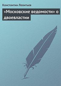 Константин Леонтьев -«Московские ведомости» о двоевластии