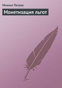 Михаил Петров - Монетизация льгот