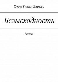 Оуэн Баркер -Безысходность. Рассказ