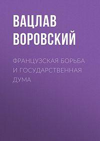 Вацлав Воровский -Французская борьба и государственная дума