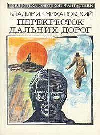Владимир Михановский - Последнее испытание